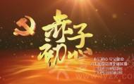 【赤子初心】第30集 《蒋晔:年关暴动救同志》