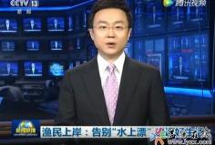 央视《新闻联播》头条播出了《渔民上岸:告