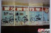 刘懿波:我家的交通工具变迁史