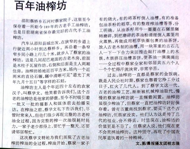 潇湘晨报发表。桂.jpg