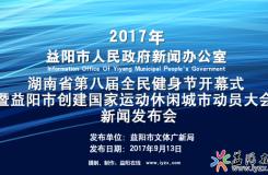 湖南省第八届全民健身节开幕式新闻发布会