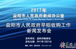 2017年益阳市人民政府早稻收购工作新闻发布会