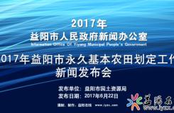 2017年益阳市永久基本农田划定工作新闻发布会