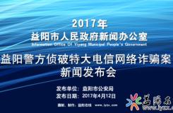 益阳警方侦破特大电信网络诈骗案新闻发布会