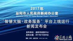 """""""智慧大脑+政务服务""""平台上线运行新闻发布会"""