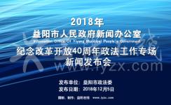 纪念改革开放40周年政法工作专场新闻发布会