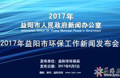 2017年益阳市环保工作新闻发布会
