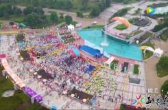 【瞰美·AG和记娱乐】桃江山地户外健身休闲大会