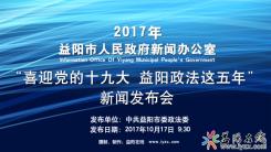 """""""喜迎党的十九大 益阳政法这五年""""新闻发布会"""