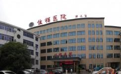 佳祥医院全景图