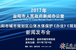 益阳市城市规划区山体水体保护《办法》《规划》新闻发布会
