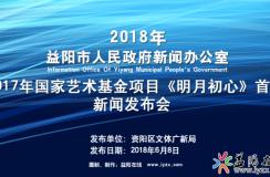 2017年国家艺术基金项目《明月初心》首演新闻发布会