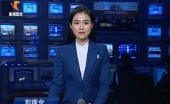 2019年3月13日AG和记娱乐新闻联播