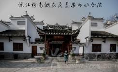 沅江的四合院