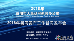 2018年新闻发布工作新闻发布会