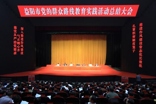 全市群众路线教育实践活动总结大会召开 整改成绩获肯定
