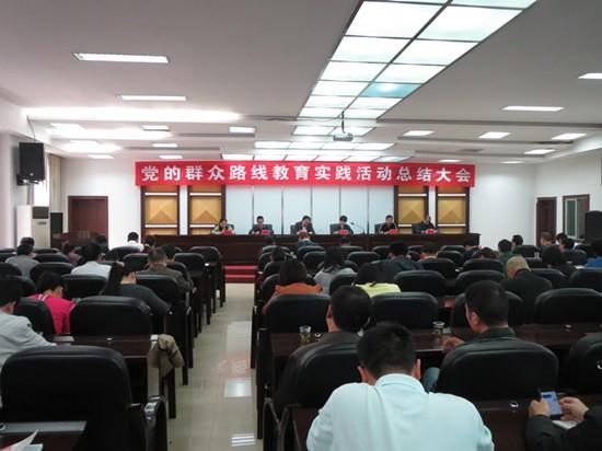 市药监局召开党的群众路线教育实践活动总结大会