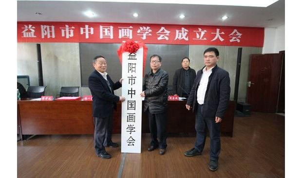AG和记娱乐市中国画学会成立