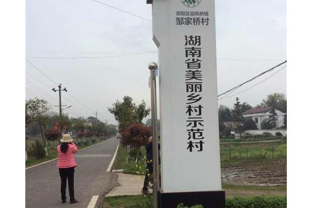 邹家桥村的新变化之一