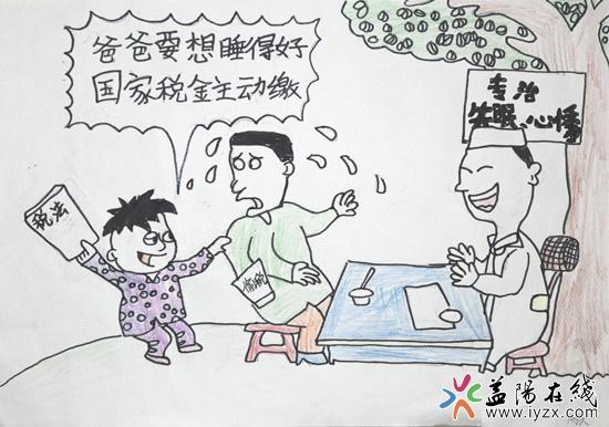 沅江:中小学生手绘廉政漫画