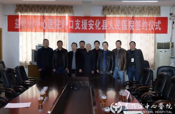 市中心医院到安化县人民医院开展对口帮扶工作
