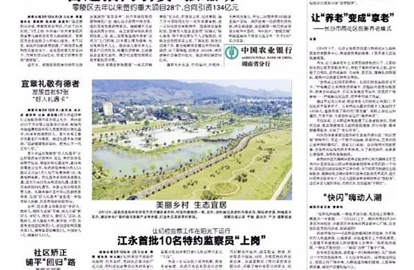 """《湖南日报》刊文点赞AG和记娱乐""""三外经济""""推动更开放,外贸进出口额增速居全省第一"""