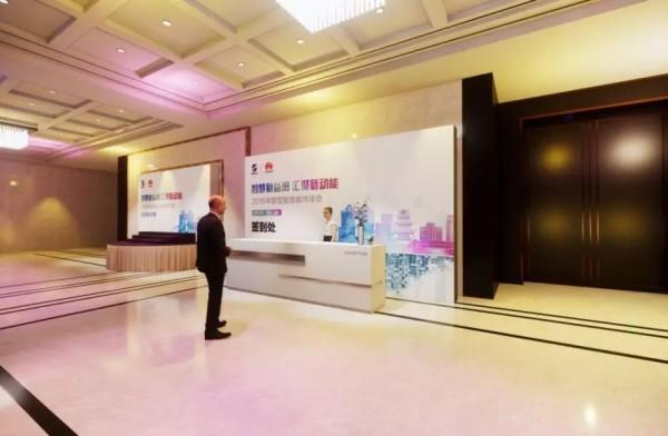 2019年新型智慧城市(AG和记娱乐)峰会筹备工作基本就绪