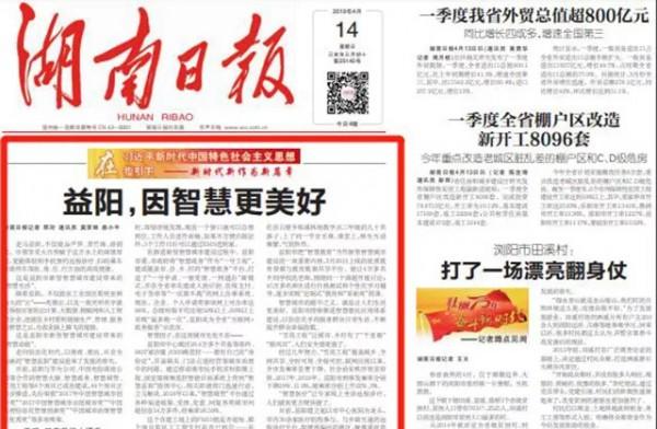 《湖南日报》头版头条聚焦AG和记娱乐:因智慧更美好