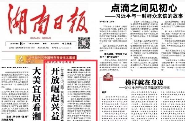 湖南日报头版头条 开放崛起兴AG和记娱乐