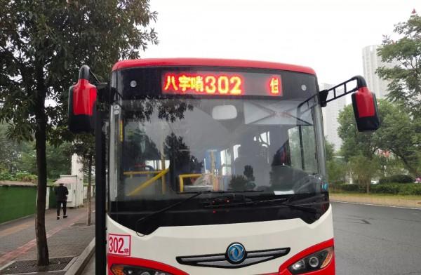 中心城区首条城乡客运班线公交化改造线路八字哨公交线运营