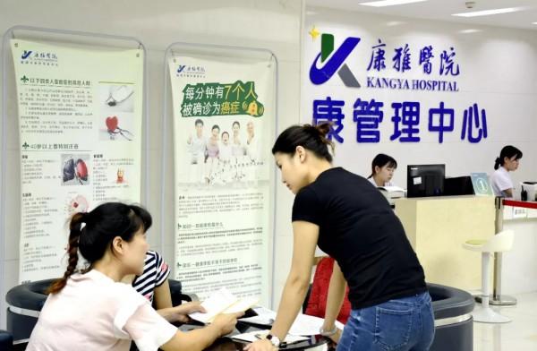 康雅:打造全流程健康管理服务体系