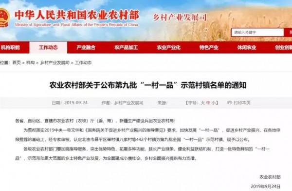 又一批湖南村镇特产被国家看上,AG和记娱乐这些村榜上有名