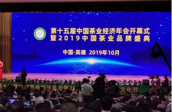 安化县荣登2019中国茶业百强县榜首 连续十年入选十强