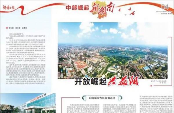 第九届(全球)湘商大会开幕在即 湖南日报专版点赞AG和记娱乐:开放崛起兴AG和记娱乐