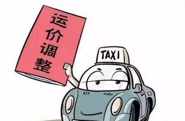 中心城区巡游出租车票价本月20日调价 起步价由2公里5.5元调整为2公里6元